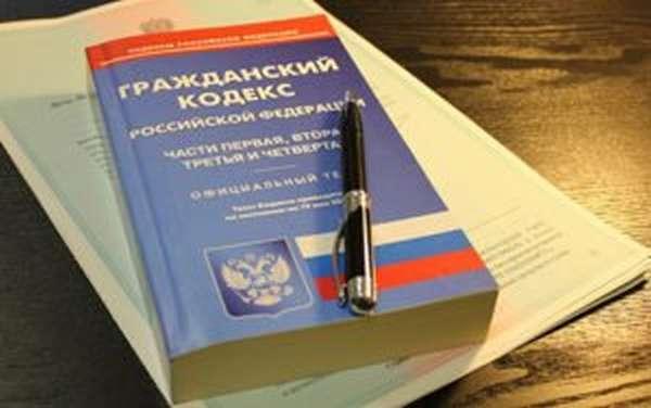 книга гражданского кодекса