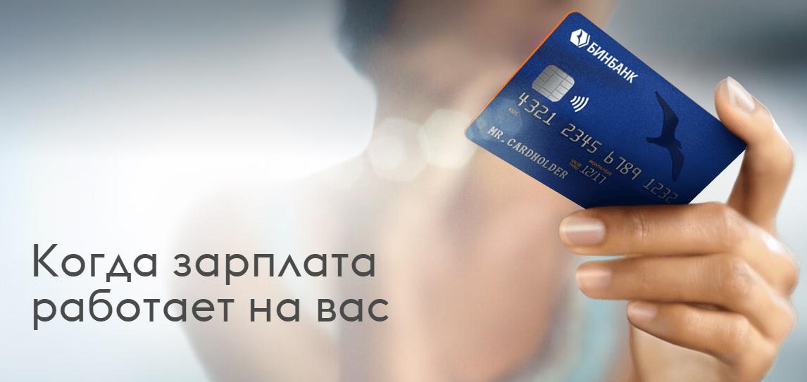 Для зарплатной карты Бинбанка может быть выбрана любая платёжная система: Visa, МИР или MasterCard.