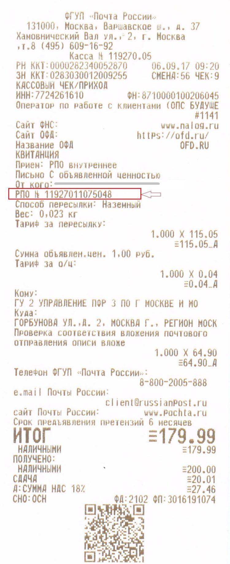 Чек, полученный в отделении Почты России, после оплаты ценного письма