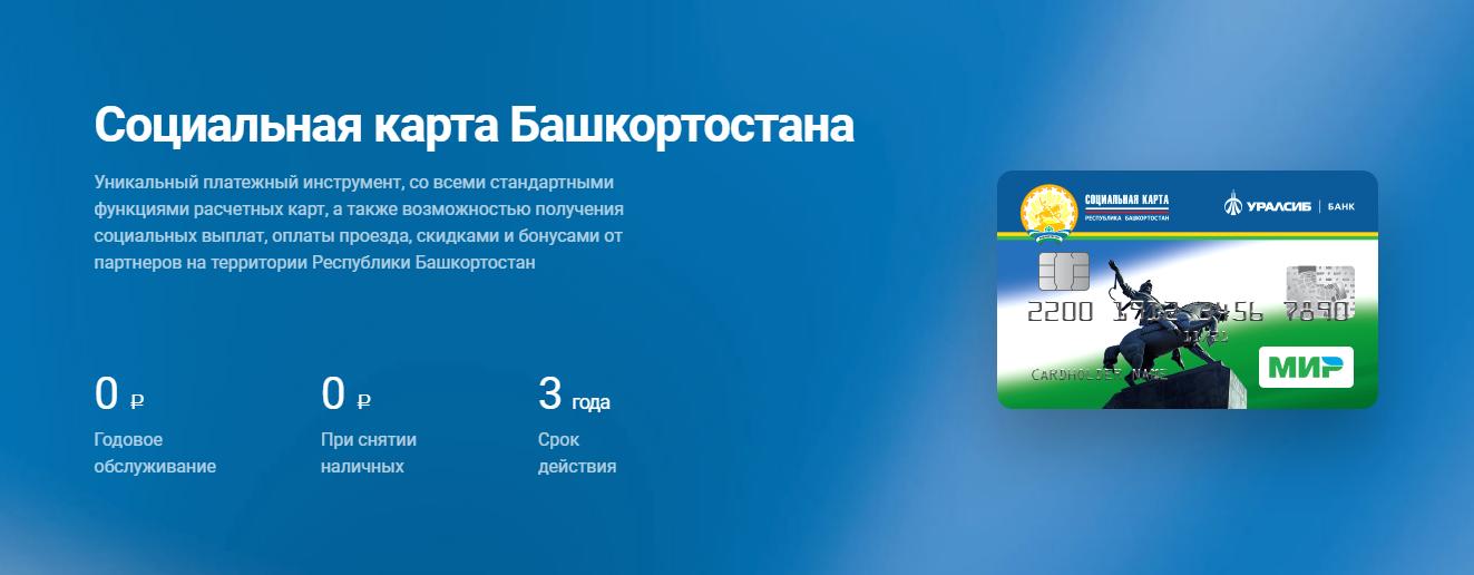 Социальная карта Башкортостана МИР Уралсиб