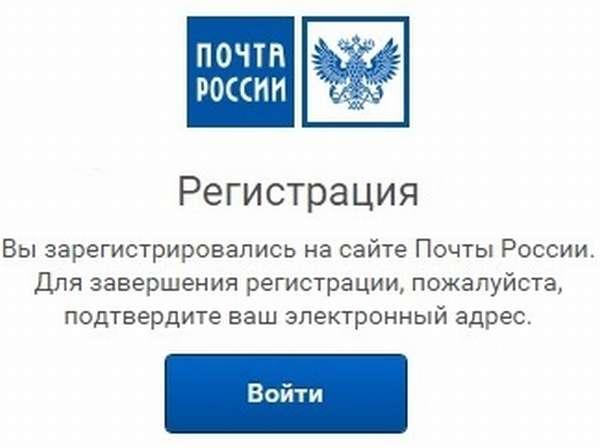 Успешная регистрация Почта России