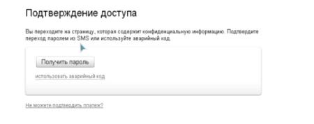 СМС с доступом