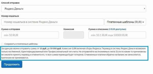 Вывод с Криптонатора на Яндекс деньги
