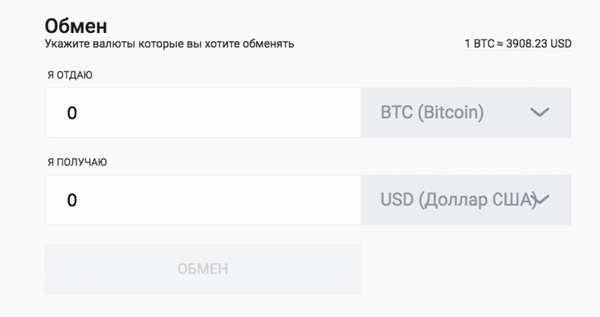 Обмен на бирже