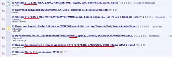 Вывод криптовалюты через частников на форумах