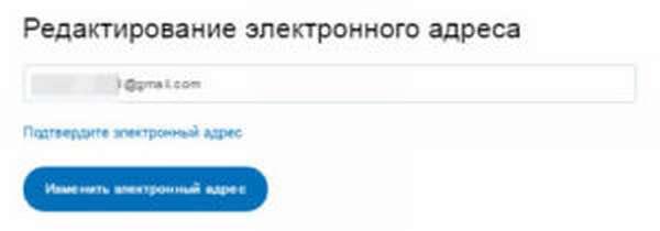 Поле редактирования электронного адреса в PayPal