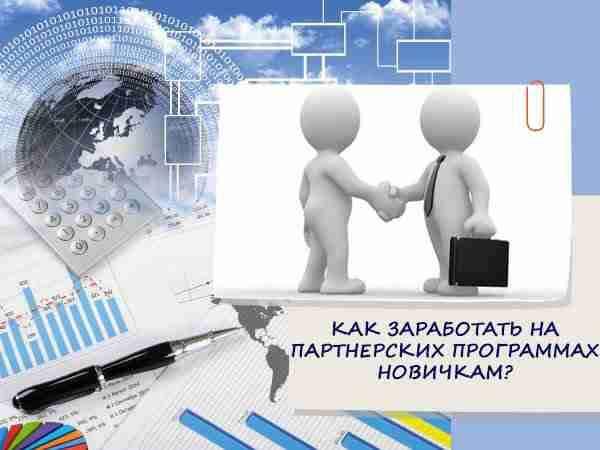 Как заработать на партнерских программах новичкам?