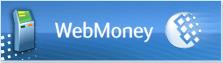 пополнить счет webmoney в терминале