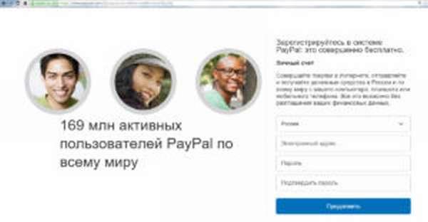 Личный счет в PayPal