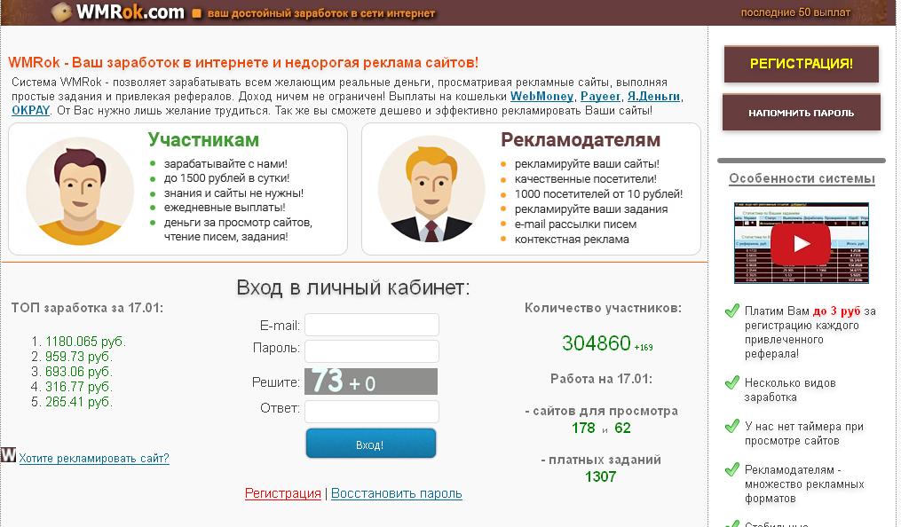заработок 1 рубль за клик