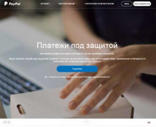 Приветственный экран PayPal