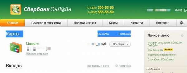 Оплата коммунальных услуг через Сбербанк Онлайн