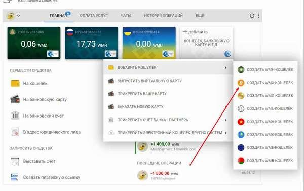 вебмани купить биткоины