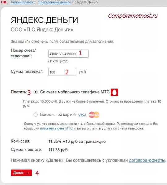 e5ef270524a8d Яндекс Деньги: перевод с карты на карту онлайн | easybizzi39.ru