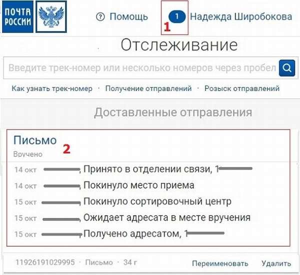 Личный кабинет Почта России