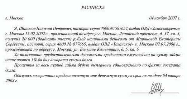 Как пишется расписка Пошаговое руководство по ее оформлению