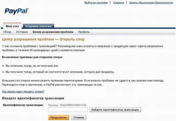 Центр разрешения проблем - PaуPal