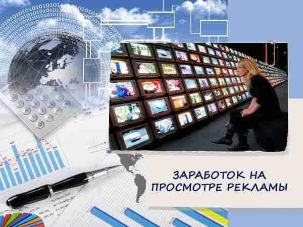 заработок в интернете на просмотре рекламы