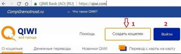 Cоздать Киви кошелек бесплатно с компьютера можно на официальном сайте Qiwi