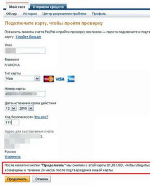 Подключение карты в PayPal