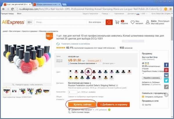 e651402eac15 Как заказать несколько товаров у одного продавца: экономия на доставке,  заказать вещи разных цветов