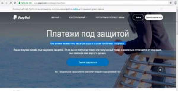 Сайт компании PayPal