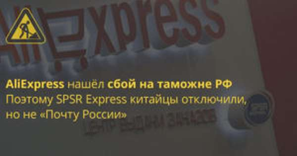 Сбой SPSR