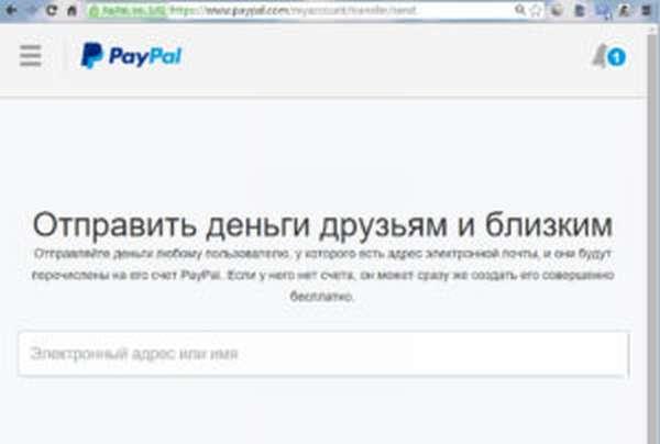 PayPal меню отправки денег
