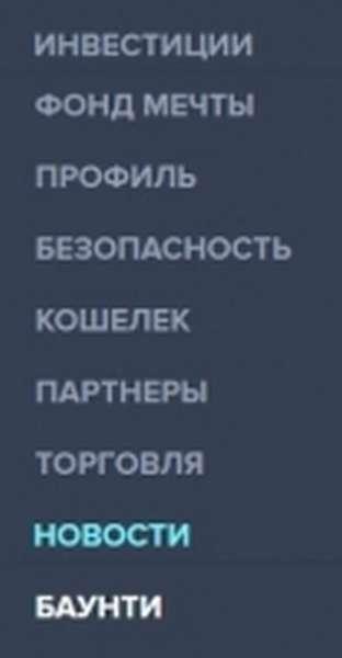 Разделы в iNeuroBrain