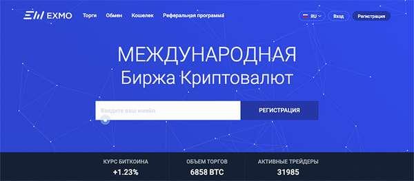 Биржа криптовалют EXMO