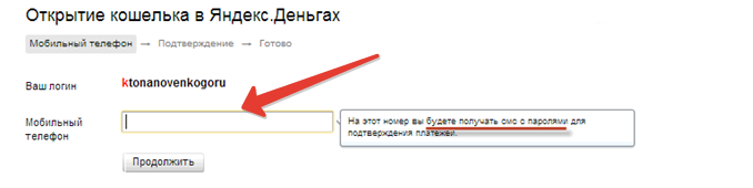 Создание и регистрация кошелька Яндекс Деньги