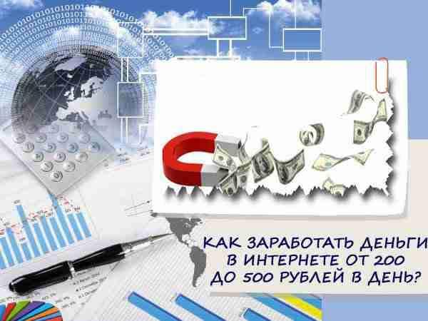 Как заработать деньги в интернете от 200 до 500 рублей в день?