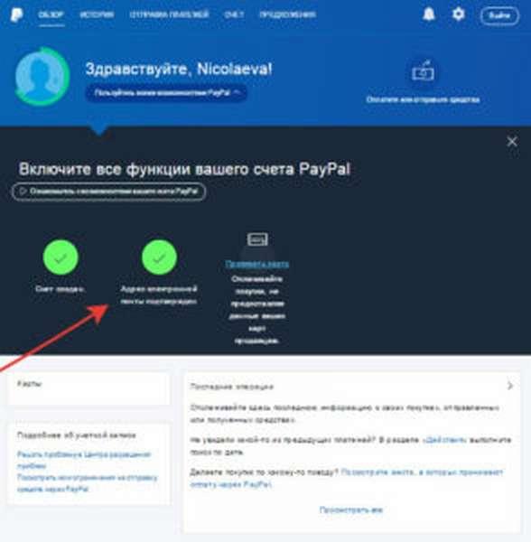 Отображение подтвержденного адреса электронной почты в PayPal