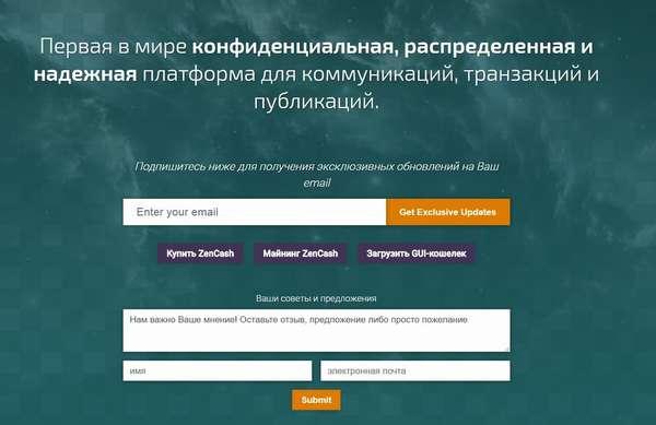Официальный сайт zensystem