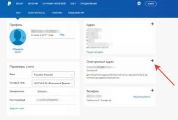 Добавление нового электронного адреса в аккаунт PayPal