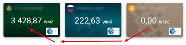 Вывод криптовалюты через WebMoney