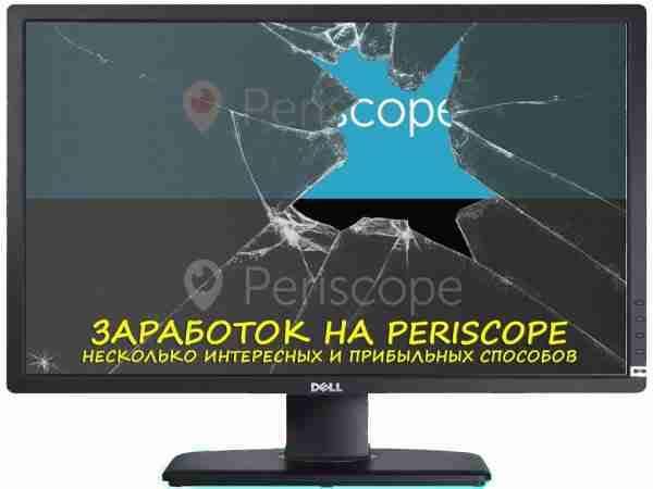 Заработок на Periscope – несколько интересных и прибыльных способов