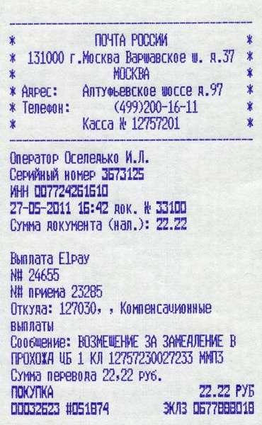 Квитанция - компенсационные выплаты - 22,22руб