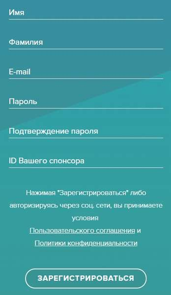 Форма регистрации в iNeuroBrain