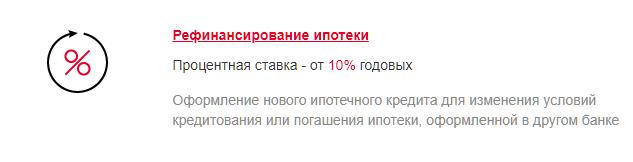 кредит наличными под низкий процент москва пенсионерам