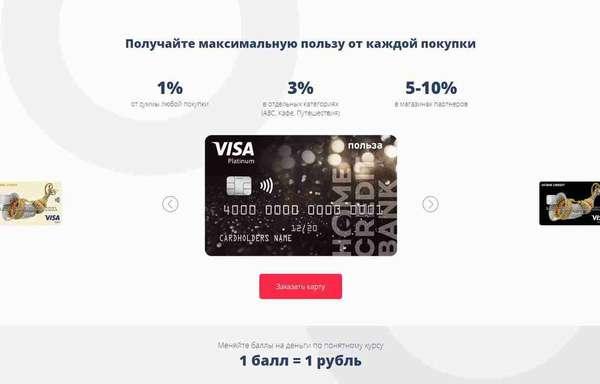 втб заказать кредитную историю