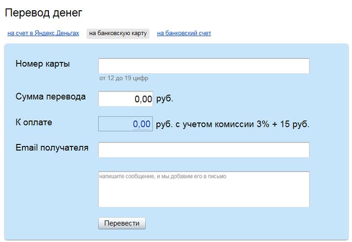 Перевод Яндекс.Денег на карту вашего банка