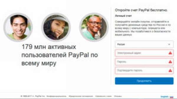 Меню регистрации личного счета