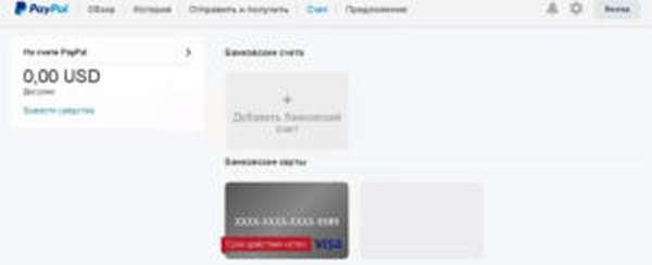 Меню PayPal для привязки карты к счету