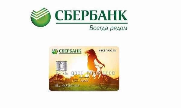 кредитная карта сбербанк для студентов