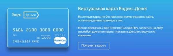 Создание виртуальной карты Яндекс.Денег