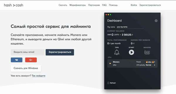 браузерный майнинг рублей
