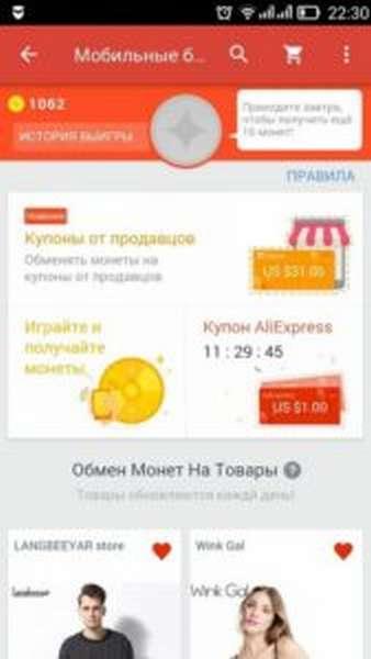 Мобильные бонусы