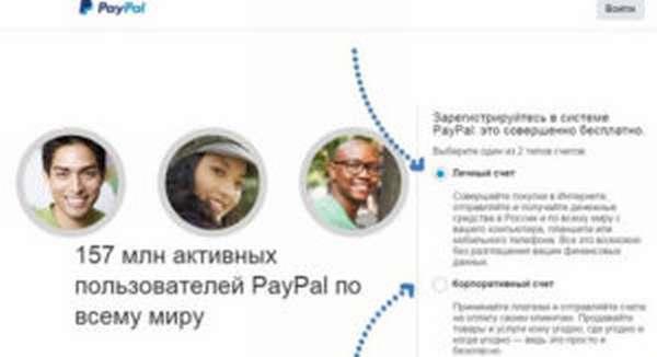 Экран выбора типа счета