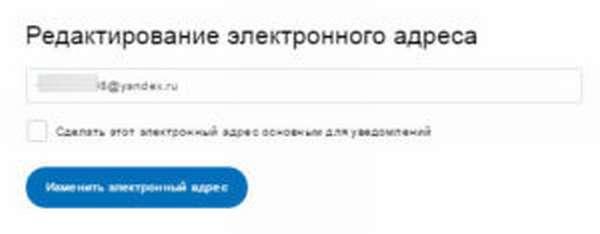 Редактирование email